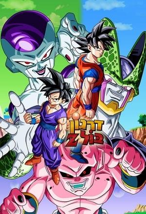 Image Dragon Ball Z Yabai