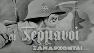 Οι Γερμανοί ξανάρχονται… (1948)