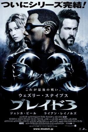 ブレイド3 (2004)