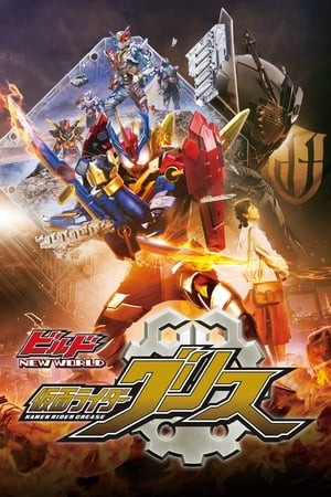 Play Kamen Rider Build NEW WORLD: Kamen Rider Grease