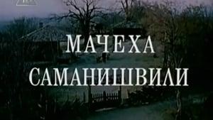 Georgian movie from 1977: Stepmother Samanishvili