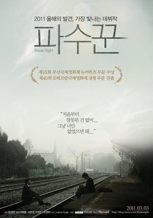 Bleak Night (2010)