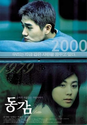 Ditto 2000 Full Movie Subtitle Indonesia