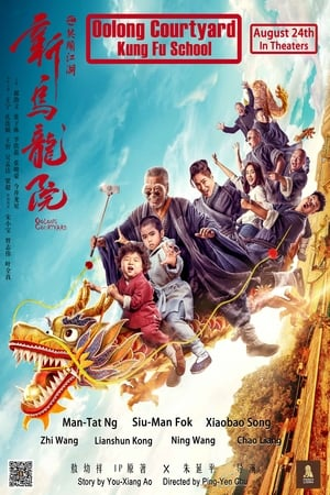 Oolong Courtyard: KungFu School (2018)