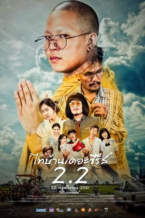 Thi Baan The Series 2.2 (2018)