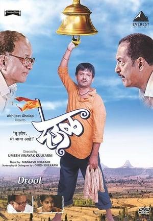 Deool-Girish Kulkarni