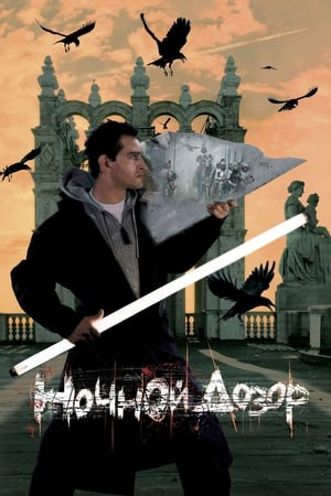 Guardiões da Noite Torrent (2004) Dublado DVDRip Download
