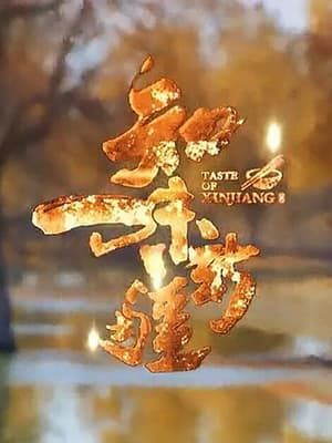 Taste of Xinjiang