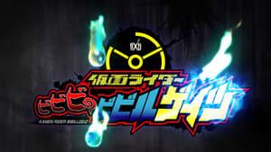 Kamen Rider BiBiBi no Bibill Geiz (2019)
