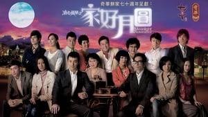 مشاهدة مسلسل Moonlight Resonance مترجم أون لاين بجودة عالية