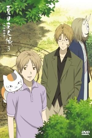 Regarder Diabolik Lovers Saison 1 anime en streaming HD