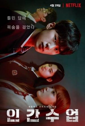 Extracurricular 1ª Temporada Torrent, Download, movie, filme, poster