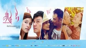 Passion Island (2012)