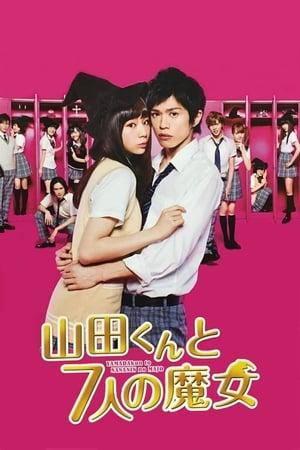 Yamada-kun A 7-nin No Majo (Live Action)