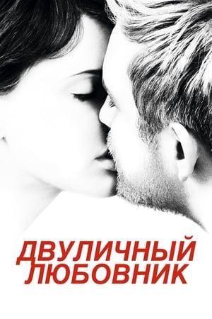 Постер фильма Двуличный любовник