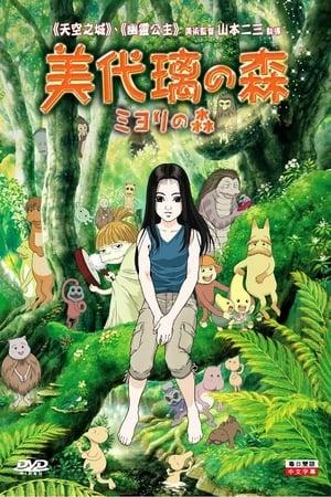El bosque de Miyori