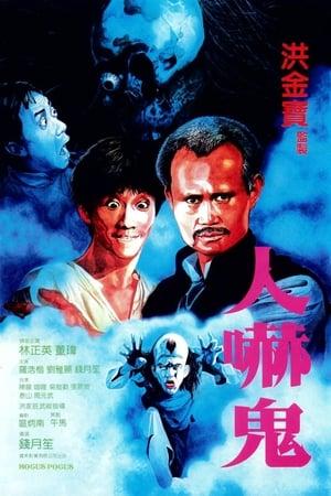 Hocus Pocus (1984)