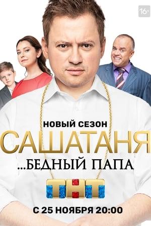 Image SashaTanya