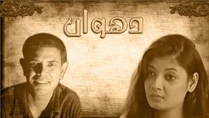 Urdu series from 1994-1994: Dhuwan