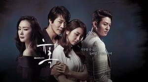 Temptation (2014)