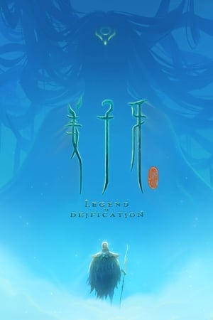 Legend of Deification / Jiang Ziya (2020)