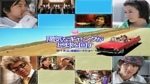 Japanese movie from 2006: A Cheerful Gang Turns the Earth
