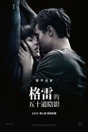 五十度灰 (2015)