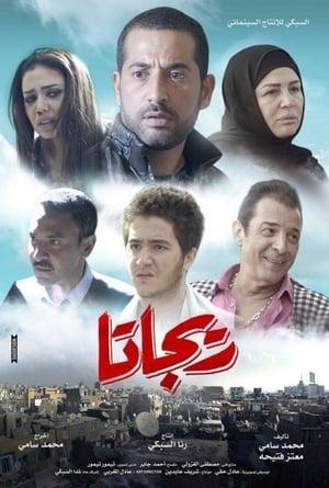 O Submundo do Cairo