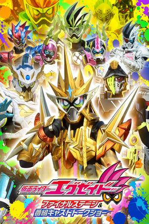 Kamen Rider Ex-Aid: Final Stage