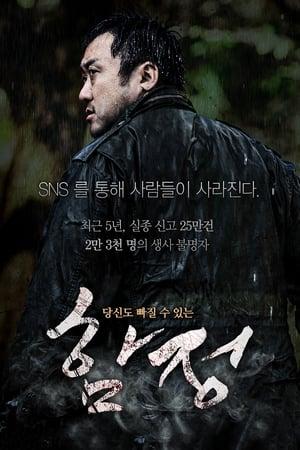 Deep Trap (2015)