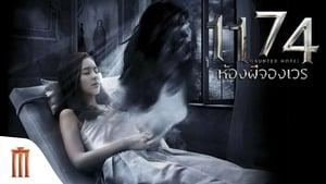 ดูหนัง Haunted Hotel 1174 1174 ห้องผีจองเวร HD พากย์ไทย (2018)
