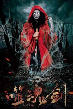 Watch Ghost Sword Full Movie