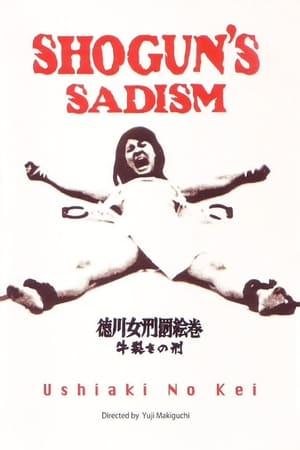Shogun's Sadism (1976)