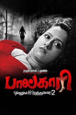 Paalkaari (2018) in Hindi