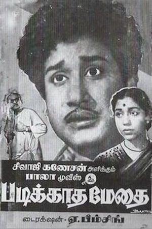 Padikkadha Medhai (1960)
