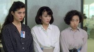 Gift from Heaven – 打工狂想曲 (1989)