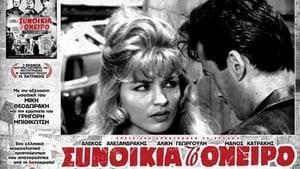 Συνοικία το όνειρο – Synoikia to Oneiro