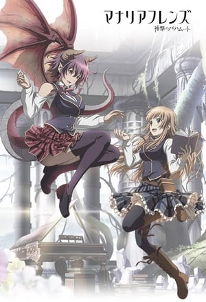 Watch duplicate - Rage of Bahamut: Manaria Friends Full Movie
