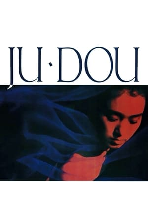 Ju Dou: Secret Love, Hidden Faces (1990)