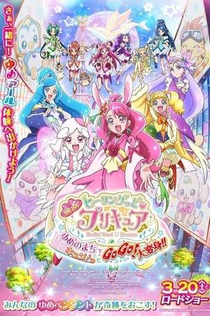 Pretty Cure Yume no Machi de Kyun (2021)