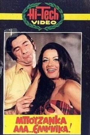 Μπουζάνκα αλά… ελληνικά 1975
