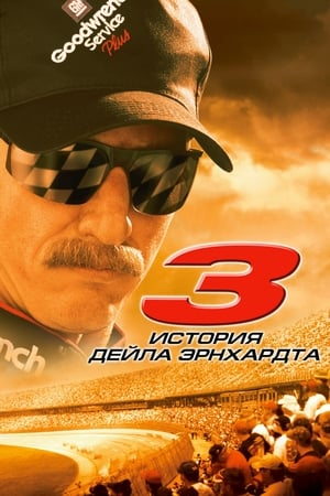 3: The Dale Earnhardt Story-Barry Pepper