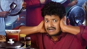 Vivaha Bhojanambu Bangla Subtitle – 2021 | Best Telugu Movie