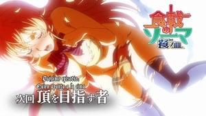 食戟のソーマ Season 3 Episode 12