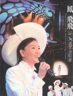 凤飞飞35周年演唱会
