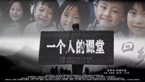 فيلم 一个人的课堂 2018 مترجم كامل