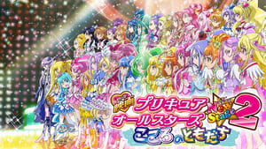 Precure All Stars New Stage Movie 2: Friends from the Heart (2013)