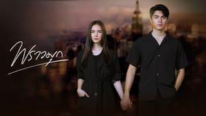 Nonton Praomook Episode 10 Sub Indo Drama Thailand