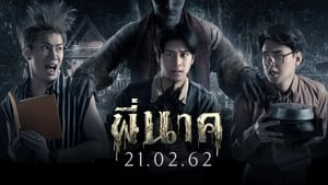 Pee Nak (2019) On Myanmar Tube – Myanmar Subtitle Movies – ျမန္မာစာတန္းထုိး