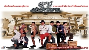 Seven Street Fighters 7 ประจัญบาน 2